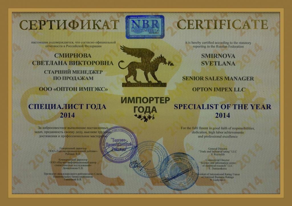 """Сертификат """"Специалист года 2014"""""""