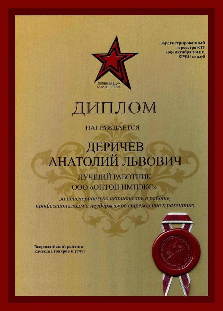 """Диплом """"Лучший работник ООО """"ОПТОН ИМПЭКС"""""""
