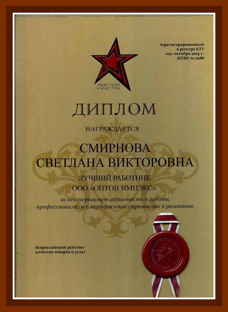 """Лучший работник """"ОПТОН ИМПЭКС"""""""