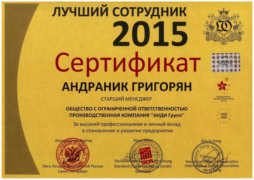 """Сертификат """"Лучший сотрудник"""""""